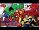 Мстители: Величайшие герои Земли 1 Сезон 19 Серия Жало Вдовы