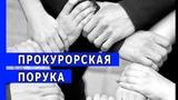 ПРОКУРОРСКАЯ ПОРУКА Аналитика Юга России
