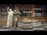 Тайны Чапман и Самые шокирующие гипотезы 22 марта на РЕН ТВ