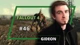 Fallout 4 - Gideon - 46 выпуск