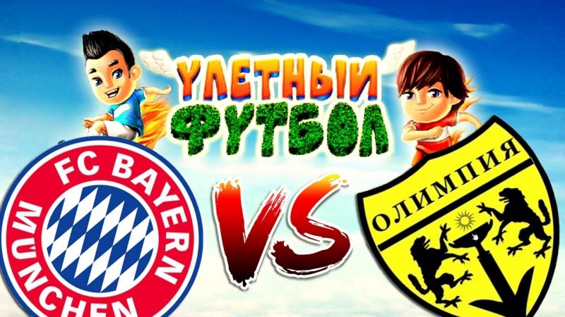 Bayern Munchen - Олимпия 2-0