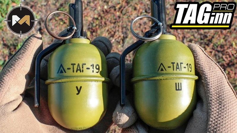Возможно лучшие страйкбольные РГД 5 Обзор TAG 19 от TAGinn