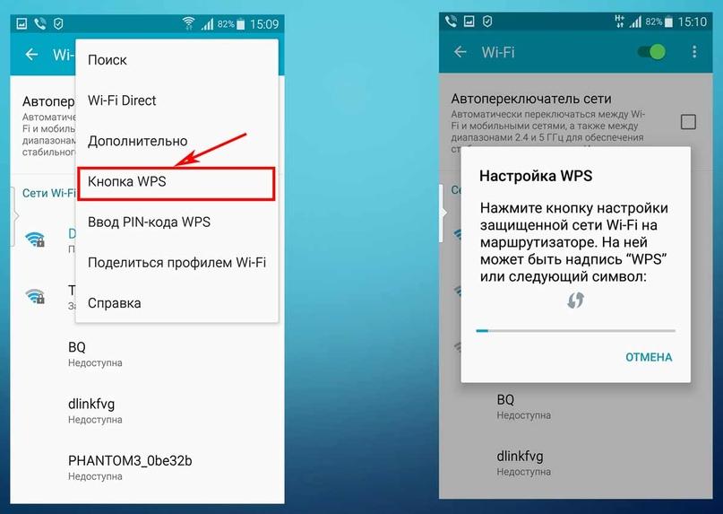 подключить Android смартфон к Wi-Fi