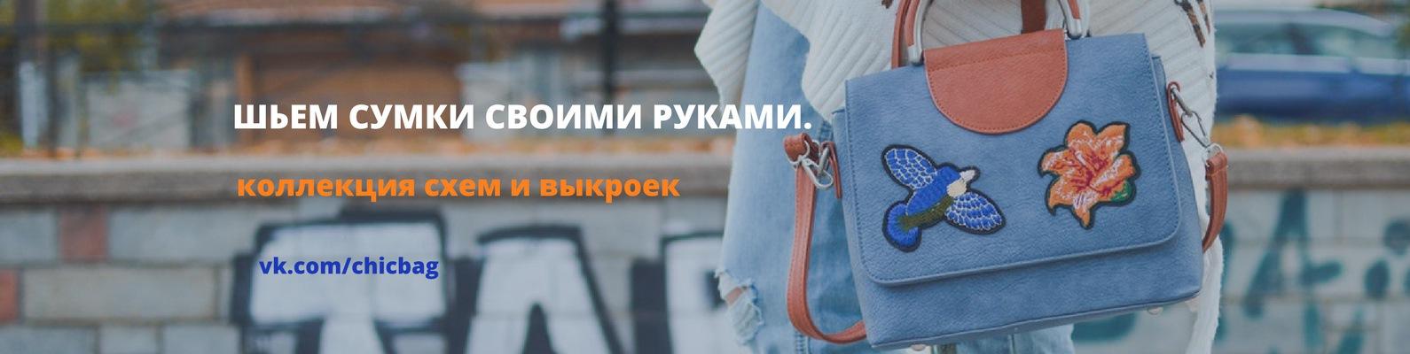 4047125f0233 Шьем сумки своими руками. Схемы. Выкройки. | ВКонтакте
