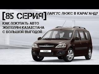 [85 серия] Ларгус Люкс в Караганду или как покупать авто жителям Казахстана с большой выгодой