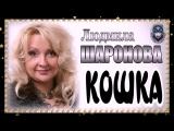 Людмила Шаронова - Кошка (2018)