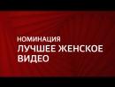 Премия МУЗ-ТВ 2018. Трансформация — Номинация «Лучшее женское видео»