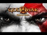 God of War III Remastered PS4 Pro #3 Конец