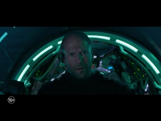 Мег: Монстр глубины — международный трейлер