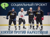 Ультра новый способ лечения наркомании | Хоккей против наркотиков в олимпийском парке Сочи
