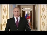 Поздравление Президента РФ с Днем спасателя
