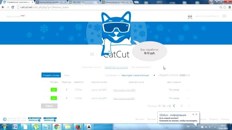 Заработок от 100 рублей в день Cat cut Seo-fast