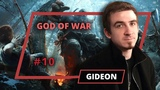 God of War - Gideon - 10 выпуск