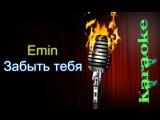 Emin Забыть тебя ( караоке )