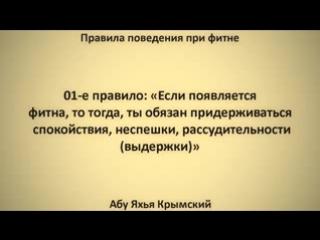 2 Правила поведения при фитне __ Абу Яхья Крымский_low.mp4