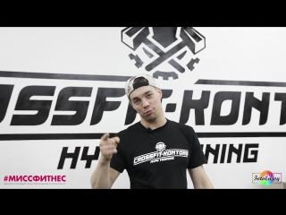 Дмитрий. Тренер CrossFit KONTORA