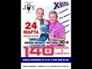 Приглашаем на наш концерт в городе Котлас!!! 24 марта