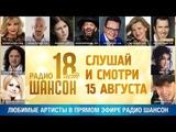 Виктор Королёв на Радио Шансон. Праздничный эфир!