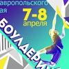 Чемпионат Ставропольского края 2018 боулдеринг