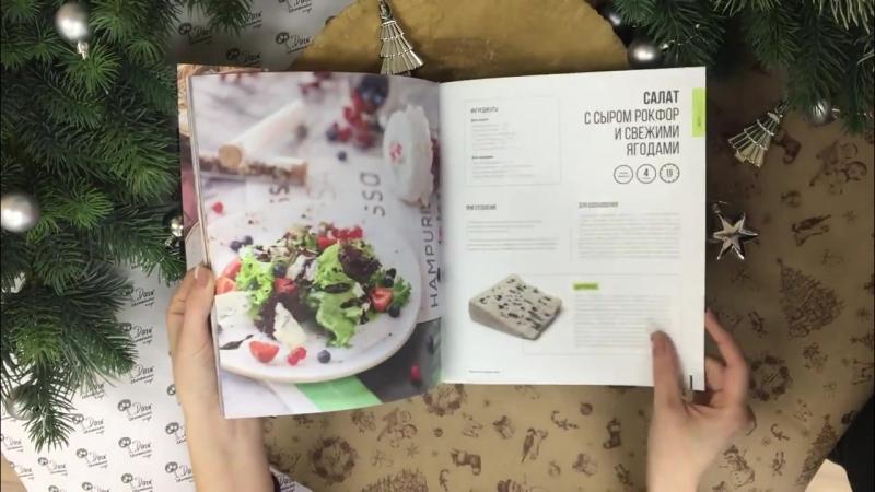 Книга рецептов «Вкусно есть, вкусно жить»