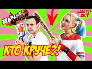 Папа РОБ #Флэш и Капитан Америка против Харли Квинн и Джокера