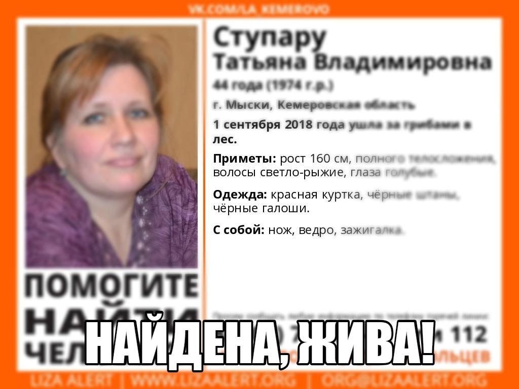 В Кузбассе нашли пропавшую в лесу 44-летнюю женщину