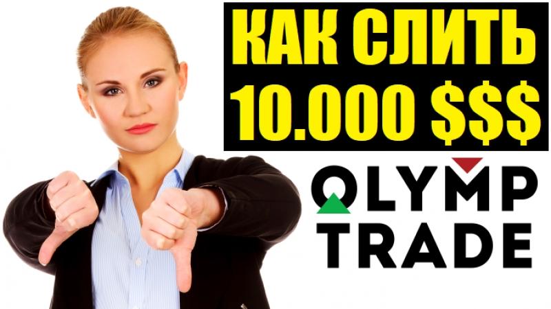 КАК СЛИТЬ 10000 $$$ В ОЛИМП ТРЕЙД
