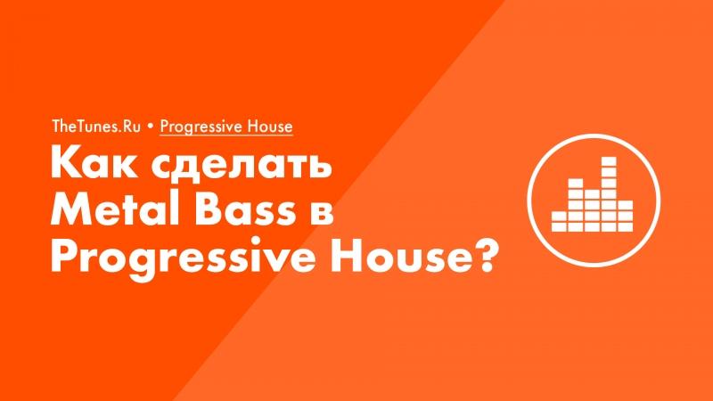 Как сделать Metal Bass в Progressive House?