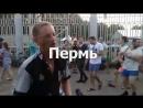 Ликующие фанаты в разных городах России