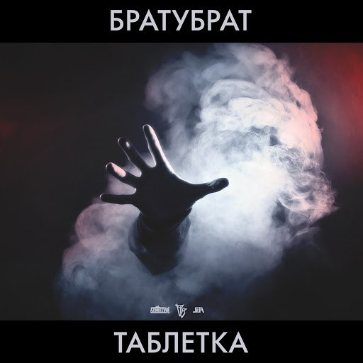 БРАТУБРАТ альбом Таблетка