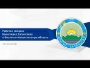 Видеодайджест по итогам рабочей поездки Б. Сагинтаева в ВКО