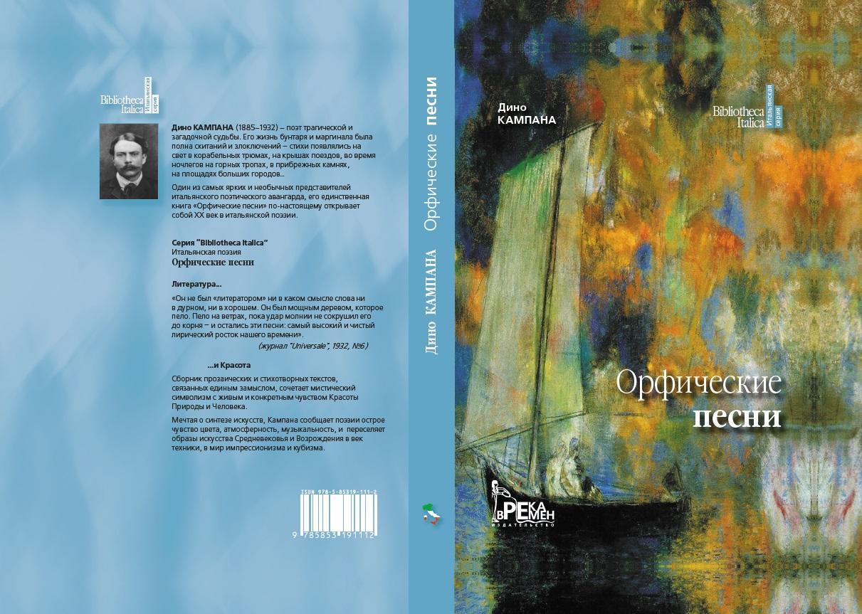 Фрагмент из «Орфических песен» Дино Кампаны в переводе Петра Епифанова