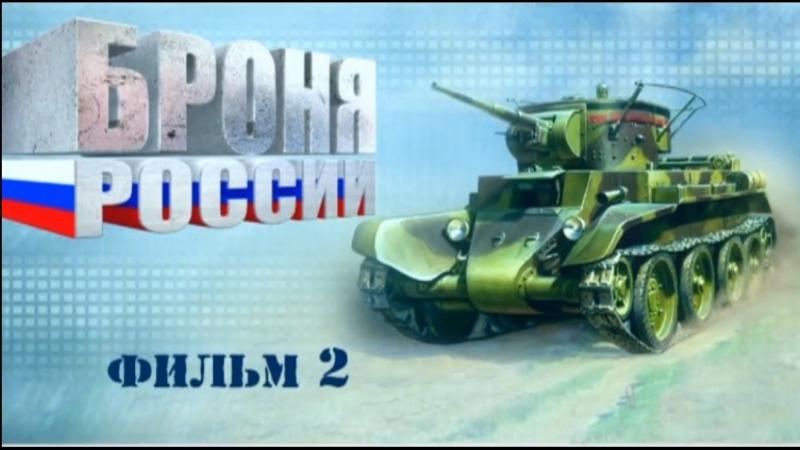 Броня России. Фильм 2