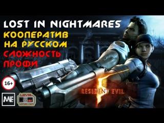 Resident Evil 5 Lost in Nightmares(Сложность Профи)