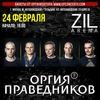 24.02.18 Оргия Праведников - электричество - МСК