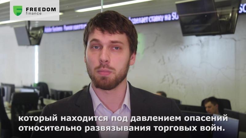 Кирилл Лазутин, инвестиционный консультант ИК Фридом Финанс, комментирует ситуацию на рынке