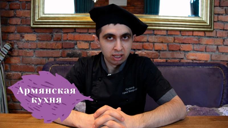 Су-шеф Нарек рассказывает об армянских блюдах