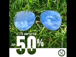 SALE ДО 50%