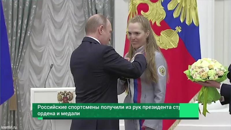 20 марта   Вечер   СОБЫТИЯ ДНЯ   ФАН-ТВ   Владимир Путин наградил российских паралимпийцев