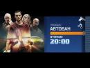 Автобан 20 февраля на РЕН ТВ