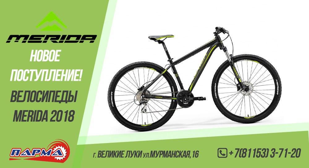 Велосипеды MERINDA новое поступление в продажу