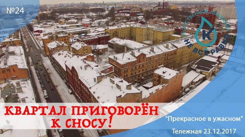 Тележная 23.12.2017