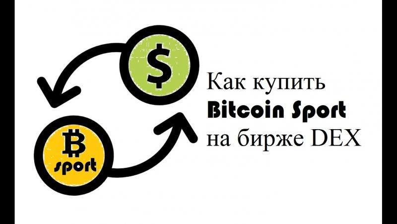Как купить Bitcoin Sport на бирже DEX