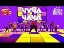 ЧУЧА-ЧАЧА танцевальная игра-повторялка с Партименом