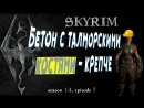 😸Бетон с талморскими костями - крепче 👍 [Skyrim, season 14, episode 7]