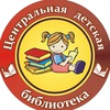 Центральная детская библиотека г. Шарыпово