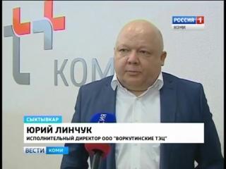 #ХэлоуВоркута | Модернизация Воркутинских ТЭЦ
