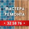РЕМОНТ квартир, домов и офисов | Йошкар-Ола