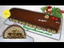 Торт Buche de Noël Орехово-карамельный (Рождественское полено)