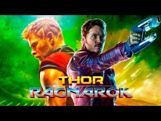 СТРАЖИ ГАЛАКТИКИ (Thor: Ragnarok Style)